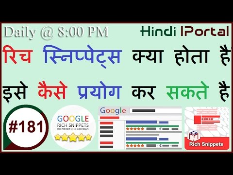 What Is Rich Snippets And How To Use It In Hindi # Rich Snippets Explained In Hindi