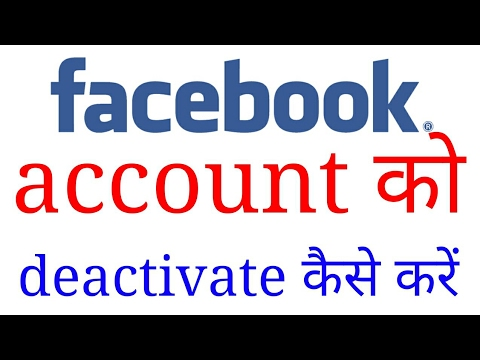 How to deactivate or delete Facebook account on android mobile in Hindi 2017