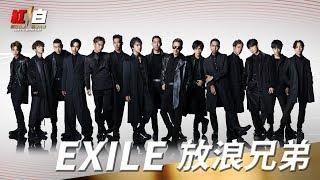 台視《2020超級巨星紅白藝能大賞》 表演嘉賓記者會-日本天團EXILE放浪兄弟