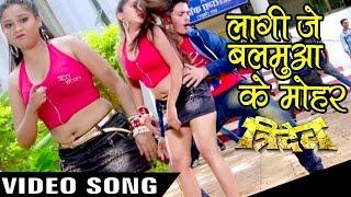 लगी जे बलमुआ के मोहर - Lagi Je Balamua Ke Muhar - Tridev - Golu - Bhojpuri Hot Songs 2016 new