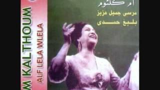 Om Kalthoum - Alf Lela Wlela  ام كلثوم : الف ليلة و ليلة  (Part.1)