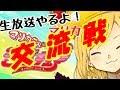 【マリオカート8DX交流戦】GzK vs XV【通話あり】