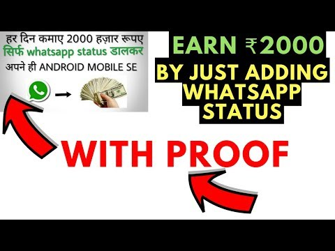 whatsapp status How to Earn ₹2000 by just adding whatsapp status from your ANDROID phone    piddi