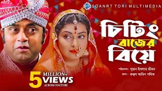 Cheatingbajer Biye । চিটিংবাজের বিয়ে । Akhomo Hasan । Mukti । Bangla Natok 2019 । STM