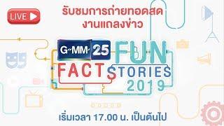 Download งานแถลงข่าว GMM25 Fun Fact Stories 2019 Video
