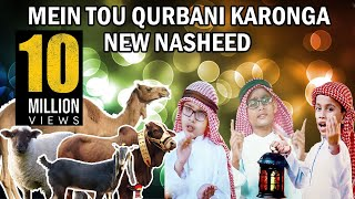 Mein Tou Qurbani Karoonga Full Nasheed 2019 | Roohani Media | Eid Ul Adha Kalam | Izhar Ali Shah