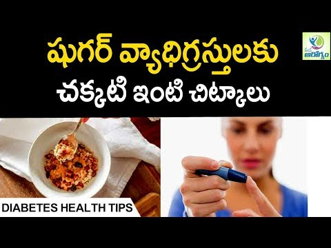 Diabetes cure naturally - Mana Arogyam | Diabetes health Tips