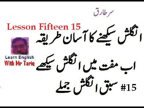 Lesson fifteen Learn English Through Urdu