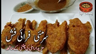 Fry Fish, Fish Fry with Tamarind Chatni, Gray Fish Recipe (Punjabi Kitchen)