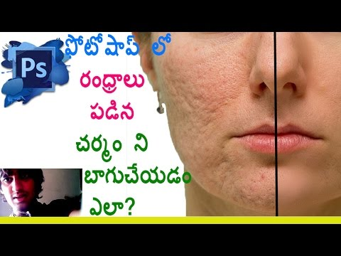 Photoshop Tutorials in Telugu : How to Retouching Skin & Smooth Skin in Photoshop
