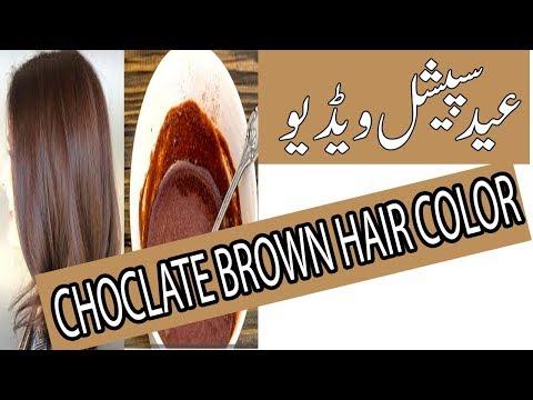 HAIR DIY CHOCOLATE BROWN HAIR COLOUR\HAIR DYE AT HOME