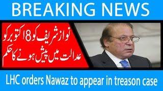 LHC orders Nawaz to appear in treason case | 24 Sep 2018 | 92NewsHD