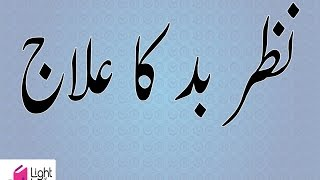 Dua in Urdu #03  Udru Dua Light of Islam Channel
