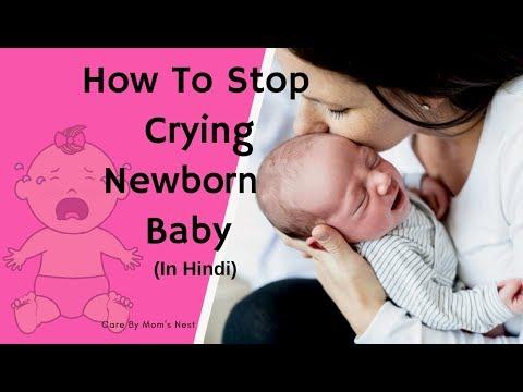 How to Stop Crying Newborn Baby (Hindi)