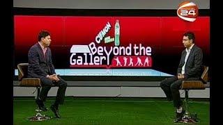 Beyond the Gallery | বাংলাদেশের বিশ্বকাপ অভিযান | 23 May 2019