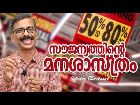 Psychology of free and discounts- Malayalam self development video- Madhu Bhaskaran