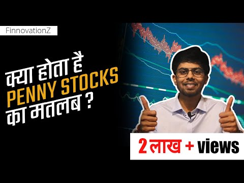 What are Penny Stocks? क्या उनमे invest करना सही है?