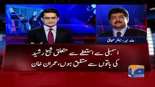 Aaj Shahzeb Khanzada Kay Sath - 17-January-2018