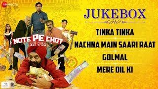 Note Pe Chot At 8/11 - Full Movie Audio Jukebox | Ranbir Kallsi, Ajay Kkuundal & Inderpal Singh