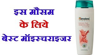 Dry Skin और Extra Dry Skin के लिए एक बढ़िया मॉइस्चराइजर | Himalaya Herbals Face Moisturizer Review