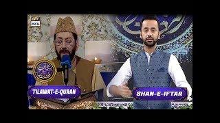 Segment: - Tilawat-e-Quran - 25th June 2017