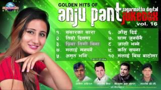 Golden Hits Of Anju Pant || Sagarmatha Digital || Jukebox Vol -16