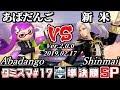 【スマブラSP】タミスマ#17 準決勝 あばだんご(インクリング) VS 新米(ルフレ) - オンライン大会