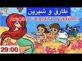 Colors & Shapes الألوان والأشكال باللغة العربية Tareq wa Shireen طارق وشيرين Arabic Cartoon Kids