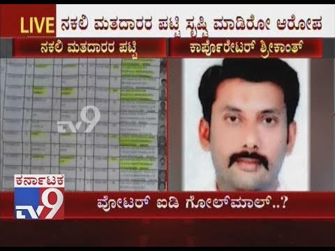 39 Fake Voter ID's Found Containing Address of Satya Sai Hospital in KR Puram Constituency