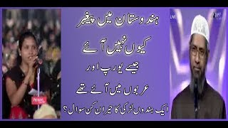 Dr Zakir Naik Urdu Speech || Why prophets not sent to India || New Bayan in Hindi with Amazing Q & A