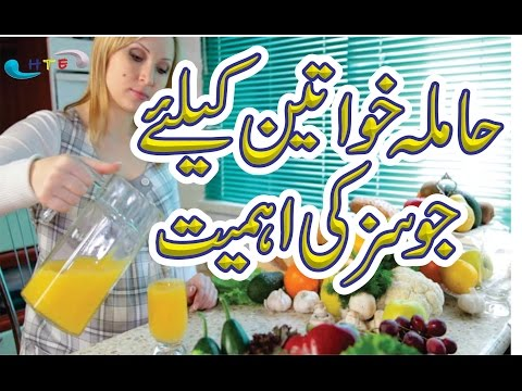 health tips during pregnancy in urdu hindi | health tips during pregnancy week by week