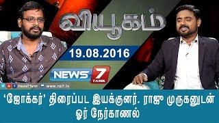 Viyugam - ' ஜோக்கர் ' திரைப்பட  இயக்குனர். ராஜு முருக னுடன் நேர்காணல் | 19.08.16 | News7Tamil