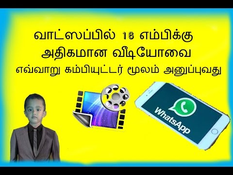 How To Send large videos files in whatsapp  PC (tamil)