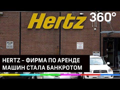 Сервис по аренде машин Hertz - банкрот