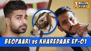 Beopaari vs Kharedaar EP-01 l Sajid Ali & The Great Muhammad Ali