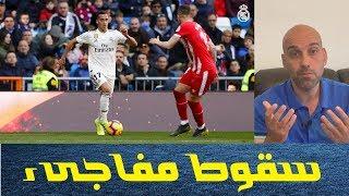 ريال مدريد يخسر أمام جيرونا .. أين الخطأ؟