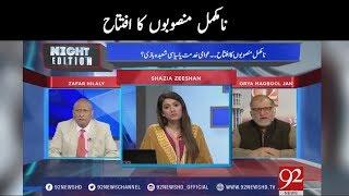 Night Edition | KP assembly passes FATA merger bill | Shazia Zeeshan  | 27 May 2018 | 92NewsHD