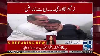 Zaeem Qadri N League Say Naraz Kiun? |24 News HD
