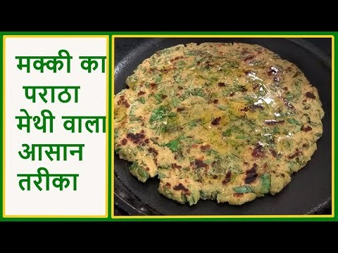 Makki Ka paratha methi wala  | मेथी  की खुशबू  मेथी  का स्वाद |  मेथी  मक्की  की  रोटी