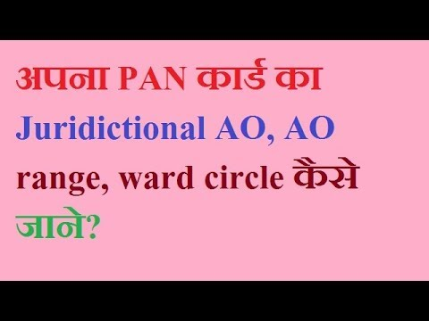 How to Know your Jurisdiction AO code ,AO range ,Ward circle of your PAN for IT return .
