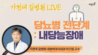 [가천대 길병원 LIVE] '당뇨병 전단계, 내당능장애' (가천대 길병원 내분비대사내과 이기영)