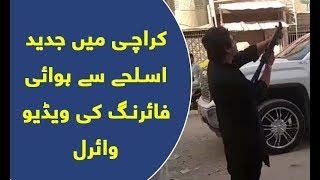 Karachi mein nojawano ki sar-e-aam hawai firing