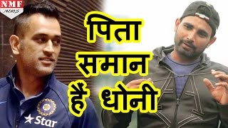 जानिए क्यों Mohammad Shami ने M S Dhoni को बताया पिता समान