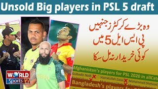 Unsold Top players in PSL 5 Draft | All PSL 2020 teams Squads | PSL 2020 draft