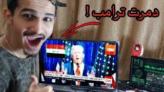 شاب عراقي يخترق قناه امريكيه ويبث النشيد العراقي الجديد !!! دمر ترامب 🚫✅