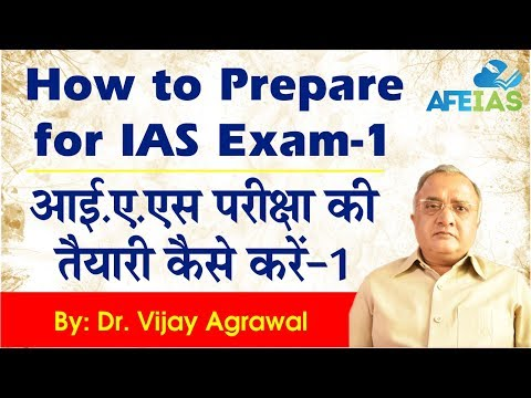 How to prepare for IAS Exam (PART-1) by Dr. Vijay Agrawal | AFE IAS | IAS Coaching