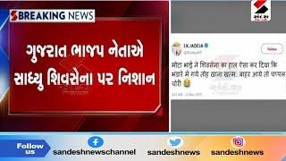 Gujarat BJP નેતાએ સાધ્યુ શિવસેના પર નિશાન ॥ Sandesh News TV