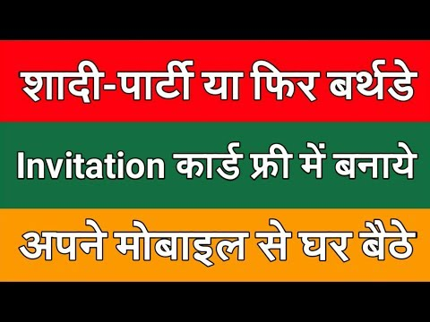How to make WEDDING INVITATION CARD: party invitations, wedding cards | By vishal Online Classes