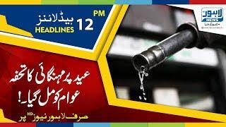 12 PM Headlines Lahore News HD - 12 June 2018