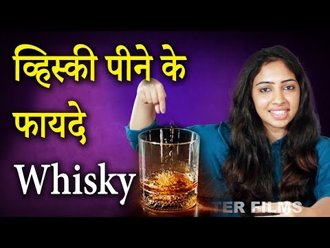 व्हिस्की पिने के फायदे | Health Benefits of  Whisky / Whiskey | Life Care